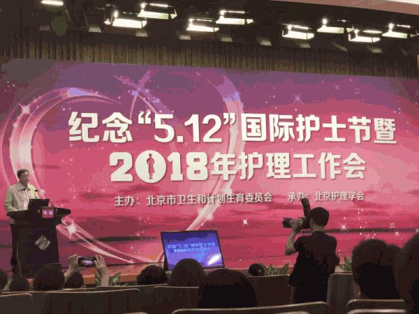 """北京国丹白癜风医院护理部参加纪念""""5.12""""国际护士节暨2018年护理工作会"""
