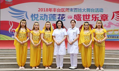 北京国丹白癜风医院参加太平桥社区群众文艺活动