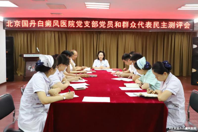 党支部召开党员耗圆亢众代表民主测评会