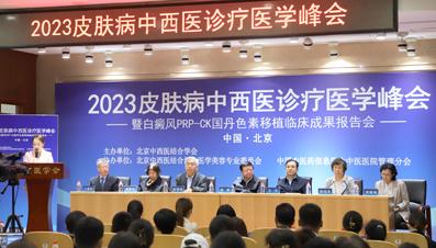 北京国丹白癜风医院学术分享