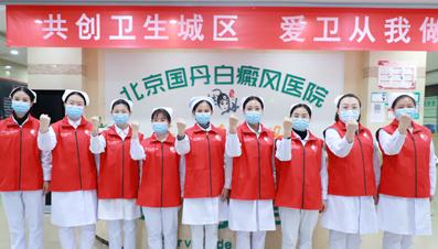 北京国丹白癜风医院院内新闻